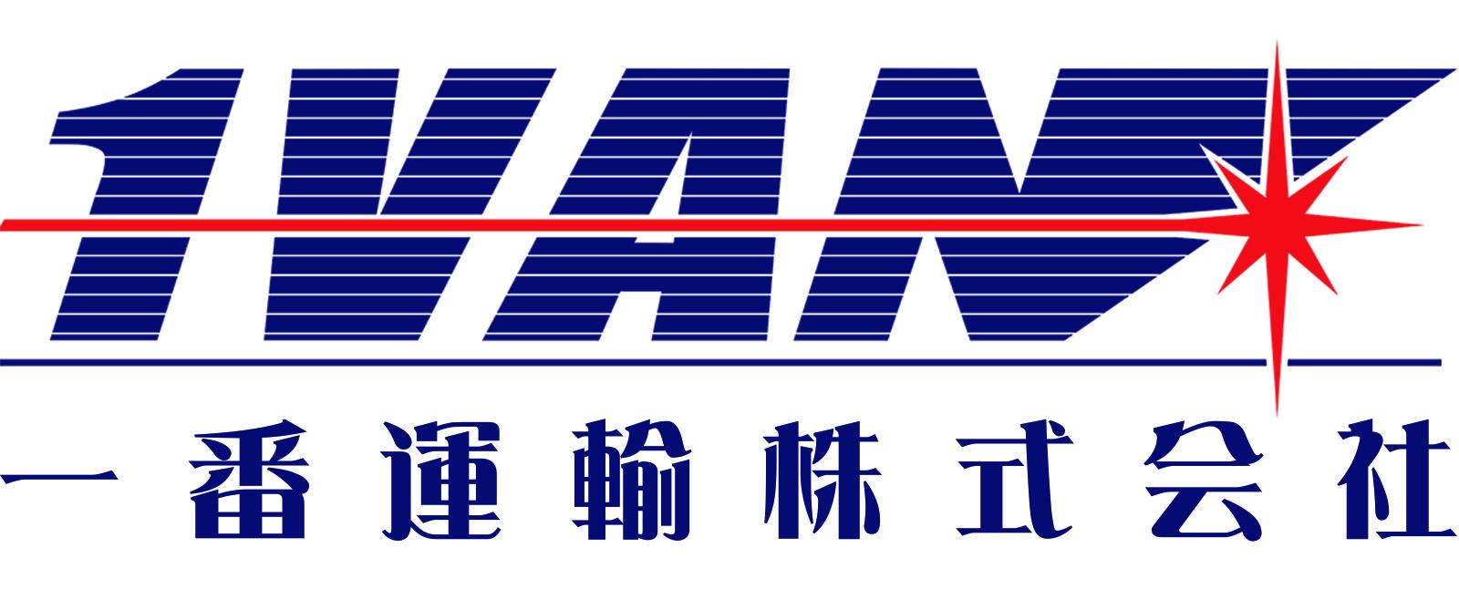 一番運輸株式会社